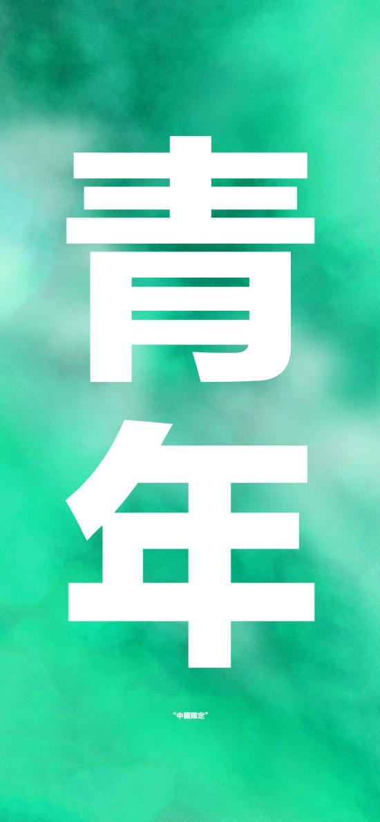 绿色 渲染背景 青年 中国限定