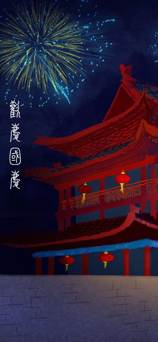 国庆节 插画 烟花 庆祝 建筑