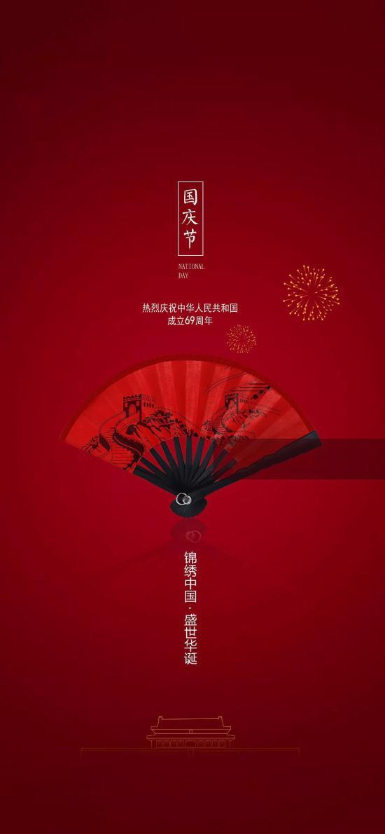 国庆节 红色 周年 锦绣中国 盛世华诞 扇子