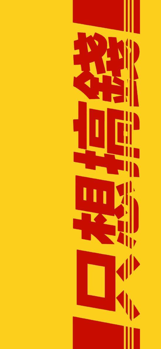 黄色背景 红字 只想搞钱