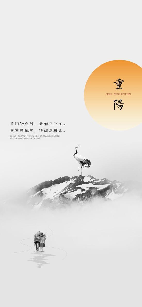 重阳节 老人节 仙鹤 国风
