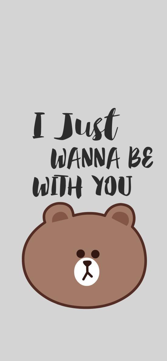 我只想和你在一起 line friends 布朗熊 英文 i just wanna be with you