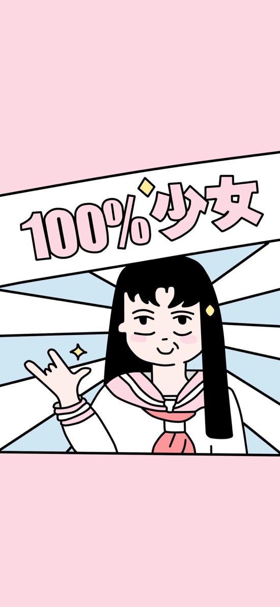 100% 少女 漫画 插画