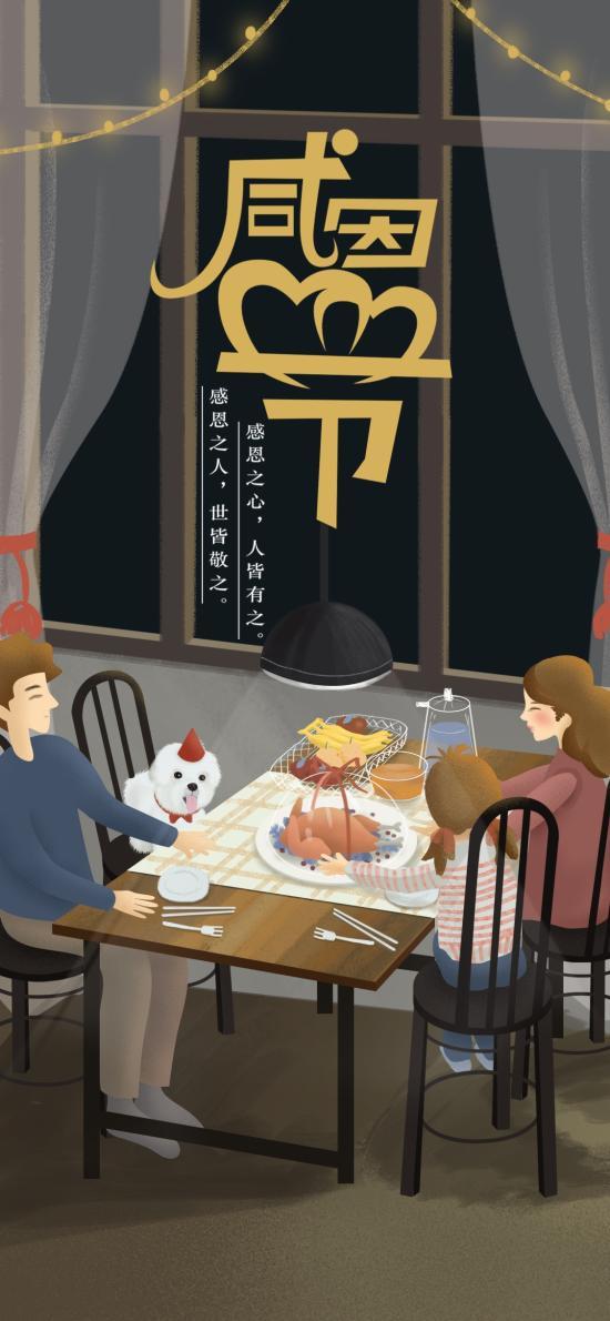 感恩节  Thanksgiving day 插画 家人