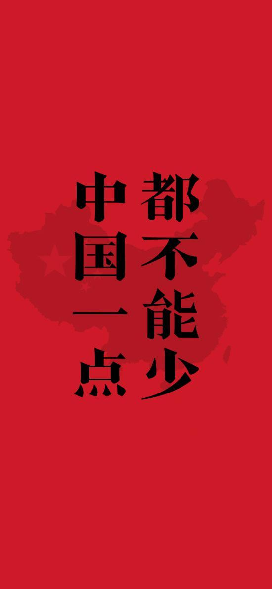 中国一点都不能少 红色 地图