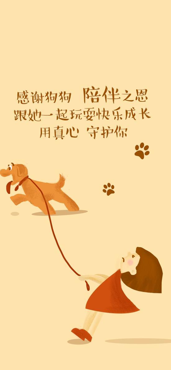 感谢狗狗 陪伴之恩 玩耍 快乐长大 真心 守护 感恩节