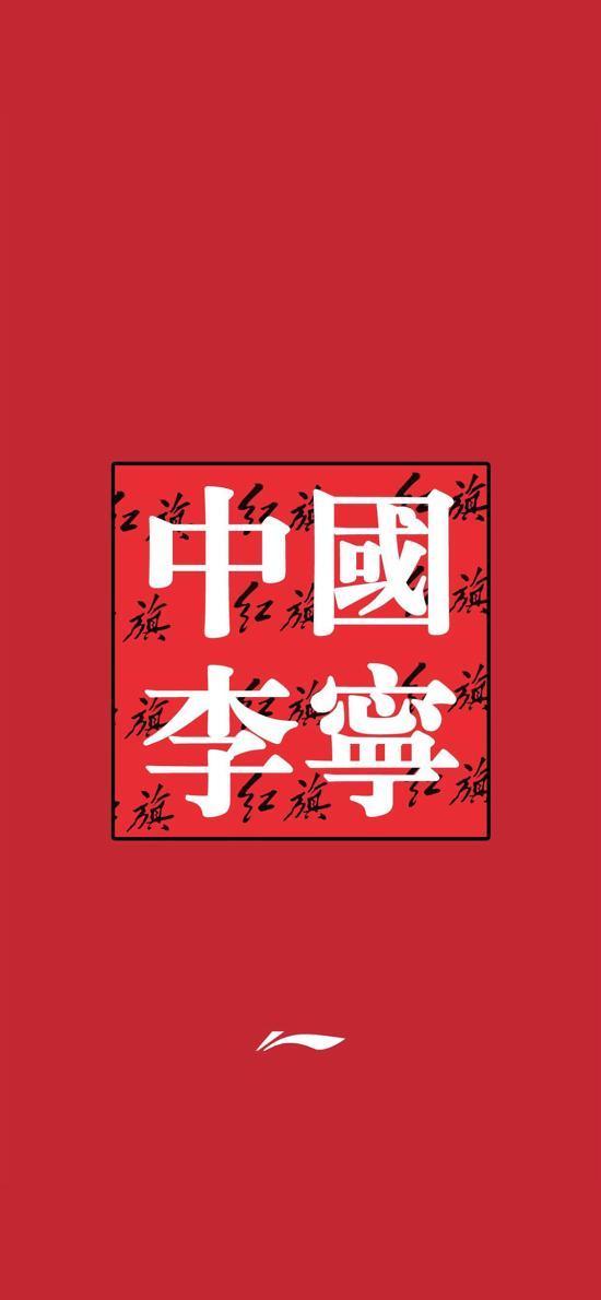 中国李宁 品牌 运动 红旗 logo 红色