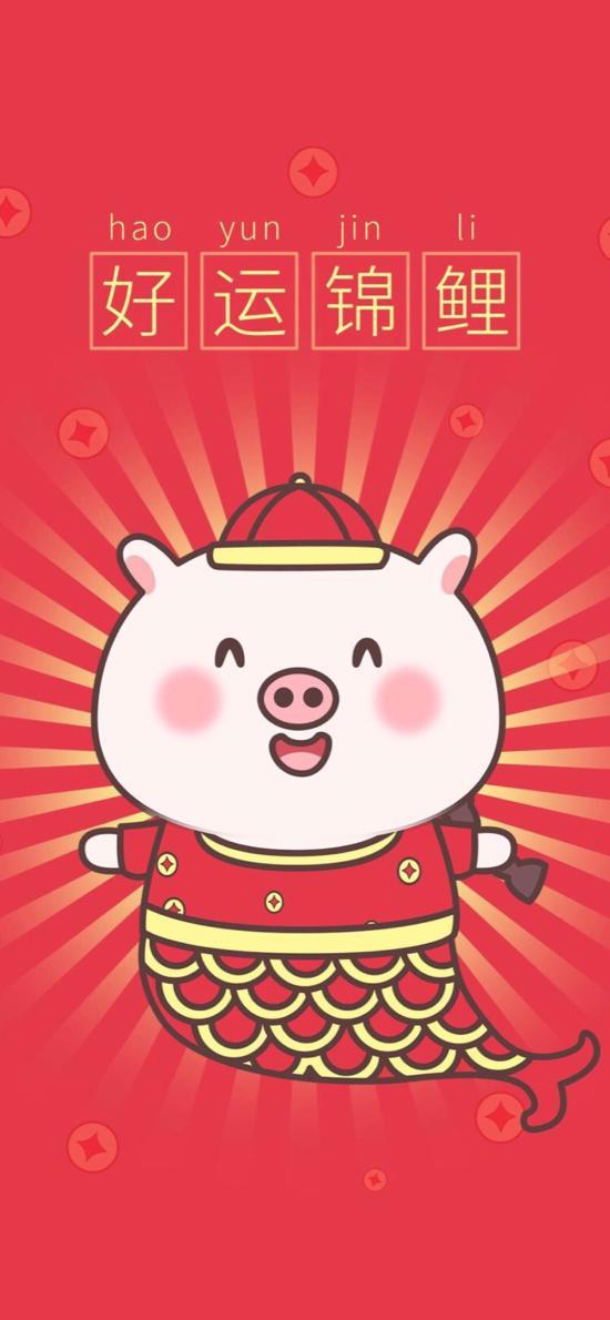 猪年 新年 卡通 猪猪 好运锦鲤