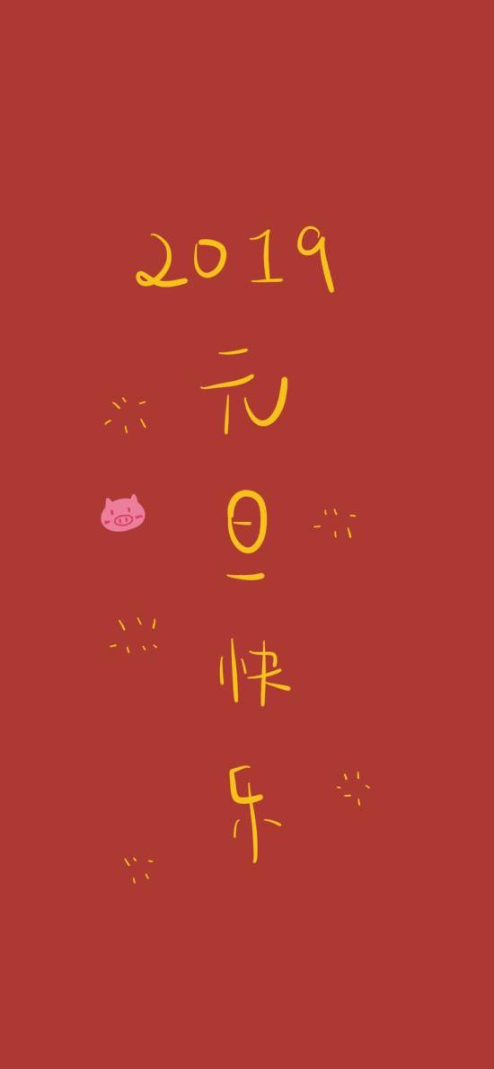 新年 2019 元旦快乐 猪年
