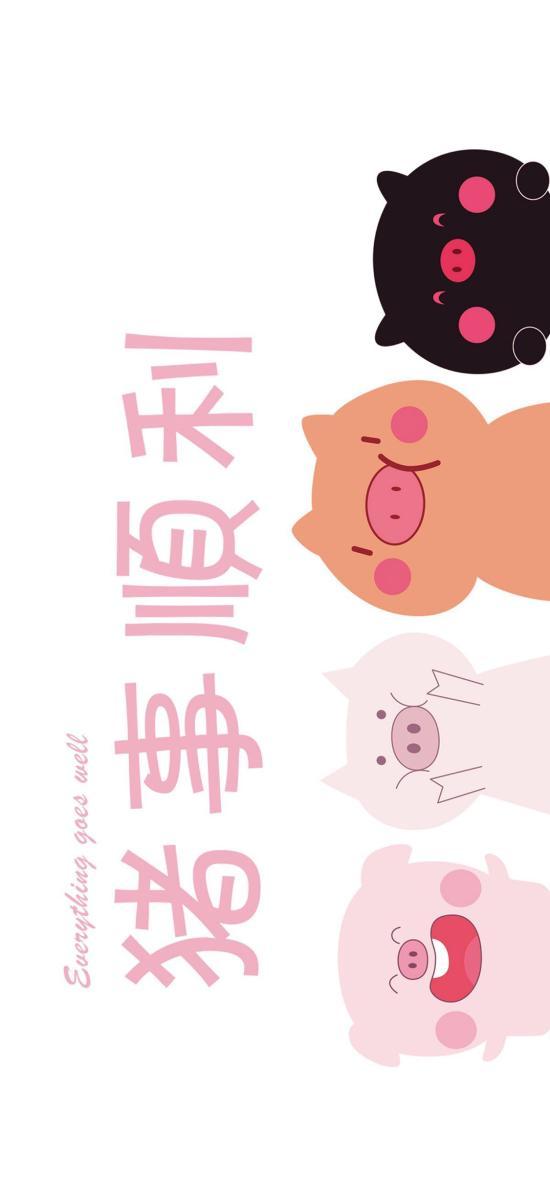 猪年 新年 卡通 猪事顺利