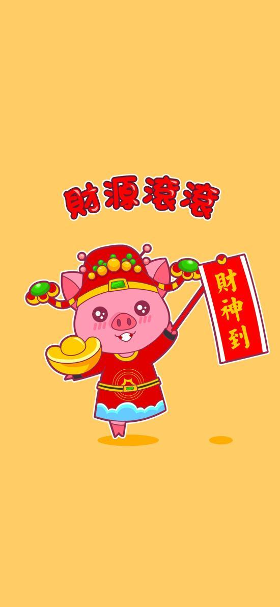 财源滚滚 财神到 猪年 新年 金元宝