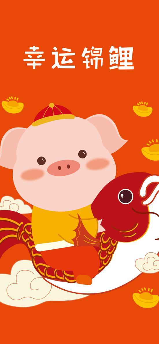 幸运锦鲤 猪 金元宝 新年