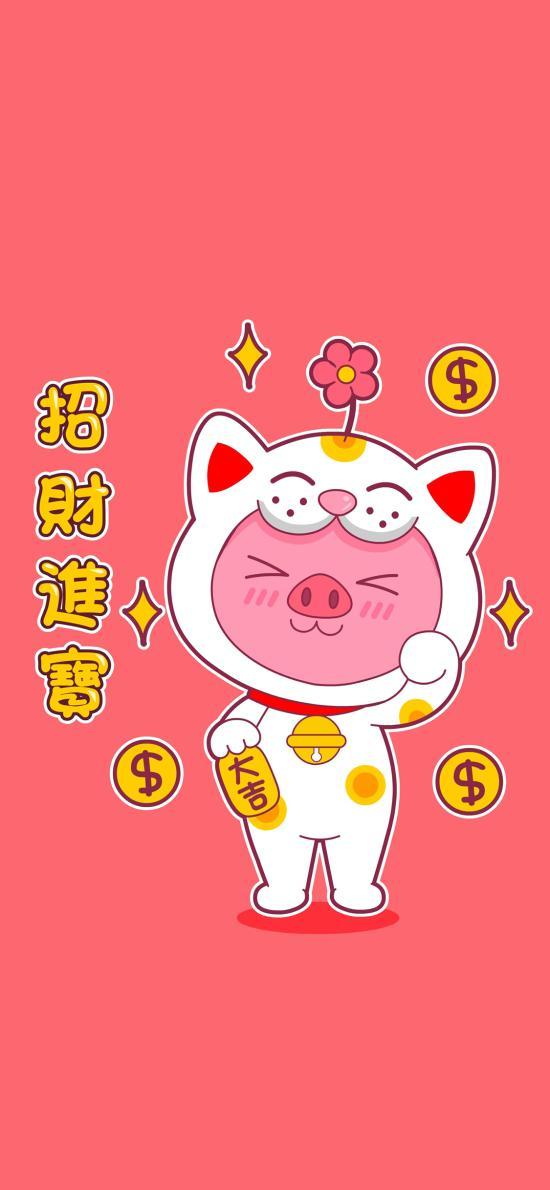 招财进宝 猪 大吉 粉色 新年