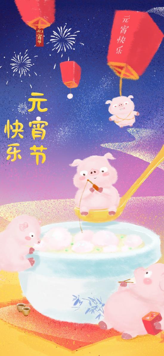 元宵节快乐 猪 插画 汤圆 孔明灯