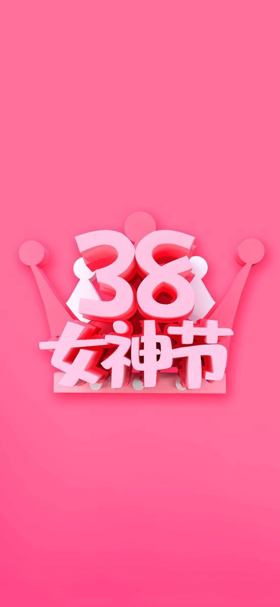 妇女节 三八 粉色 女神