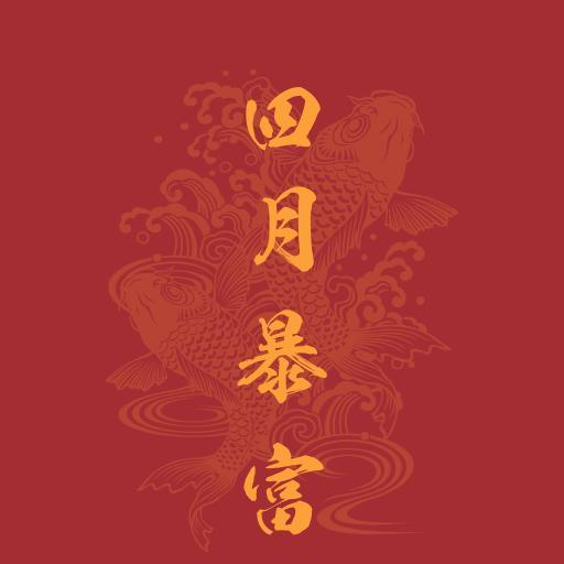 四月暴富 锦鲤 红色