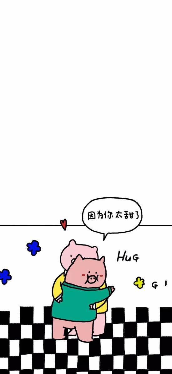 卡通 猪猪 因为你太甜了 拥抱