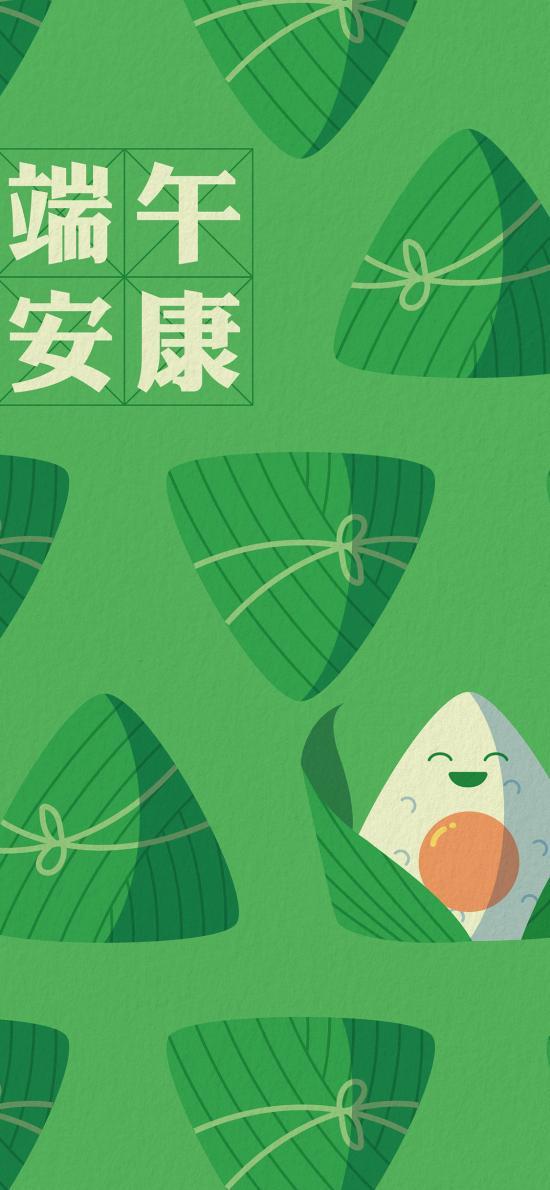 端午安康 粽子 插画 绿色