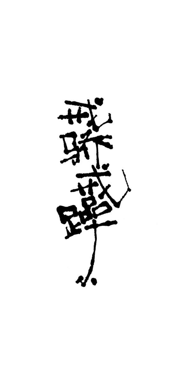 戒骄戒躁 手写体 字体 黑白
