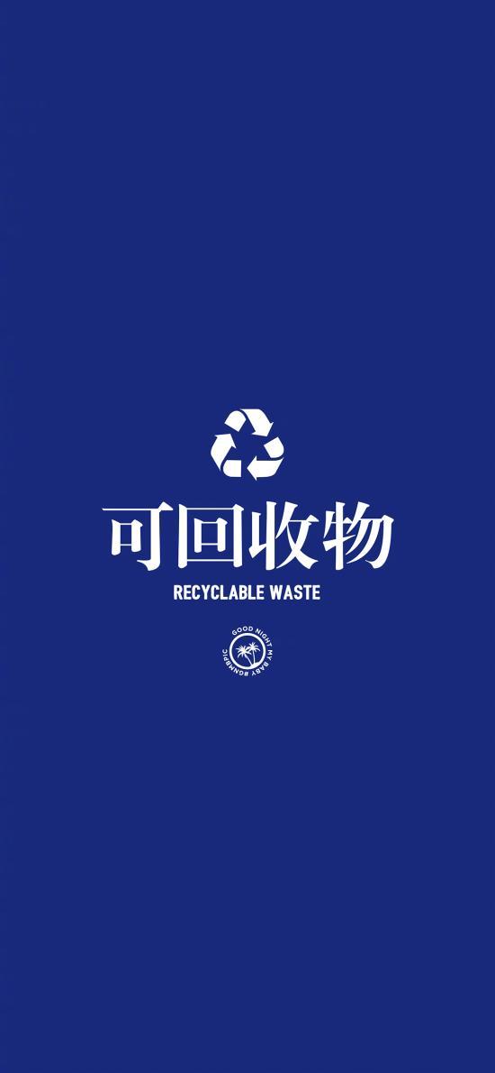 可回收垃圾 循环利用 分类 绿色 环保