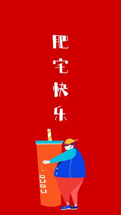 插画 趣味 肥宅快乐 红
