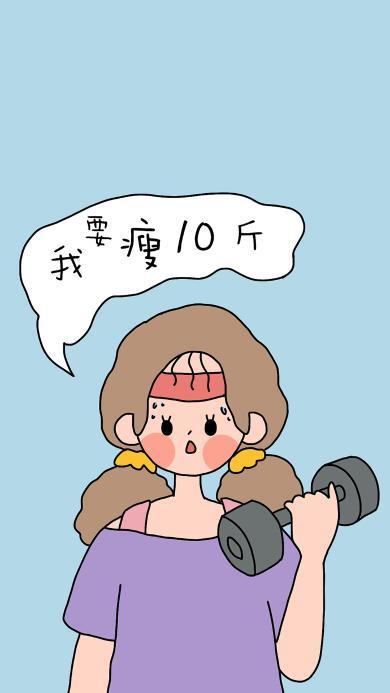 我要瘦10斤 励志 减肥 插画