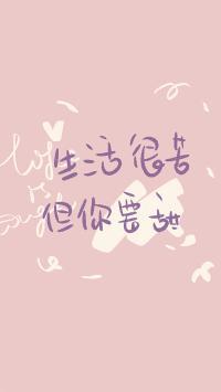 生活很苦 但你要甜 粉 字体