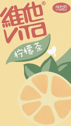 维他 品牌 vita 柠檬茶
