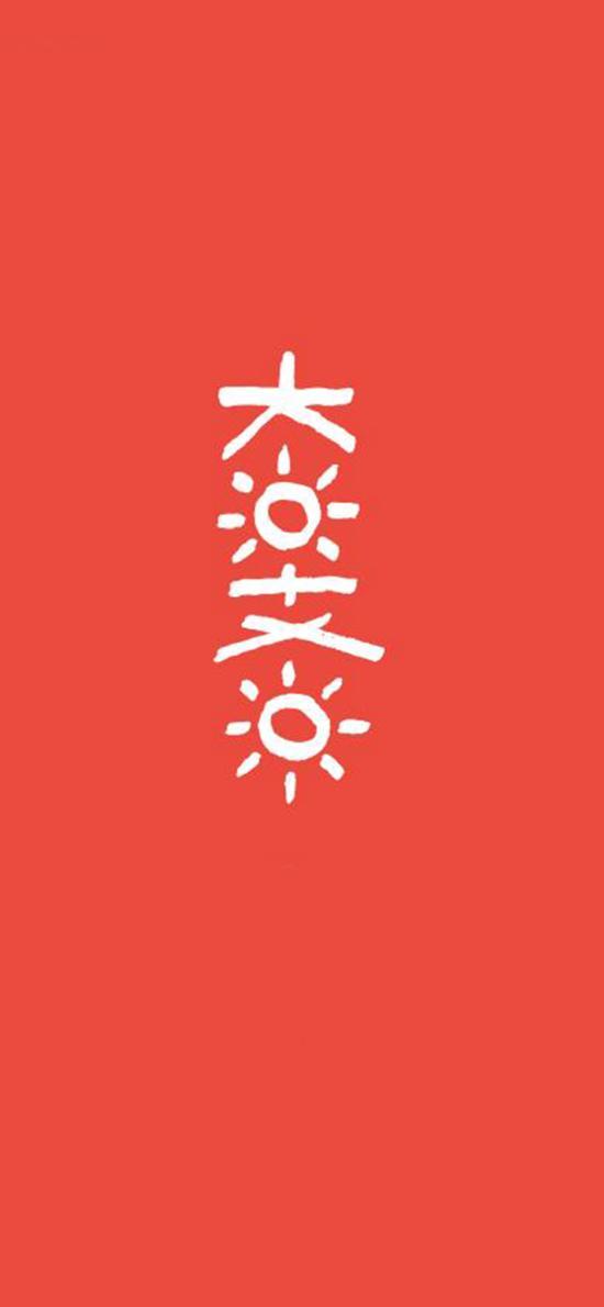 二四节气 大暑 红 字符