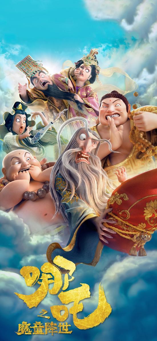 电影 哪吒之魔童降世 宣传 海报
