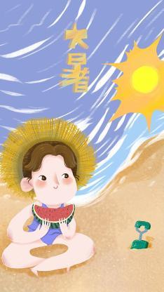 大暑 插画 二四节气 太阳