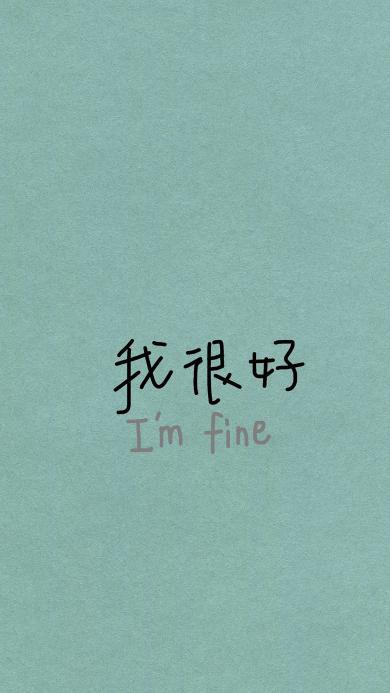 我很好 Im fine 字体