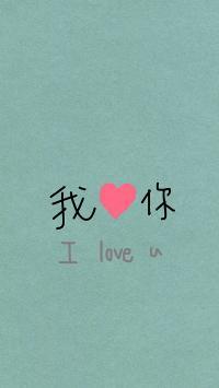 爱心 我爱你 I loveyou