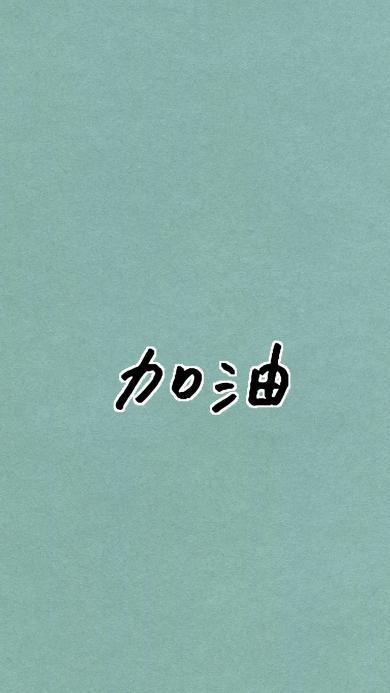 加油 文字 字体
