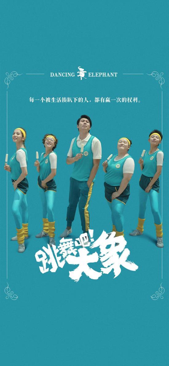 电影 剧照 《跳舞吧!大象》海报