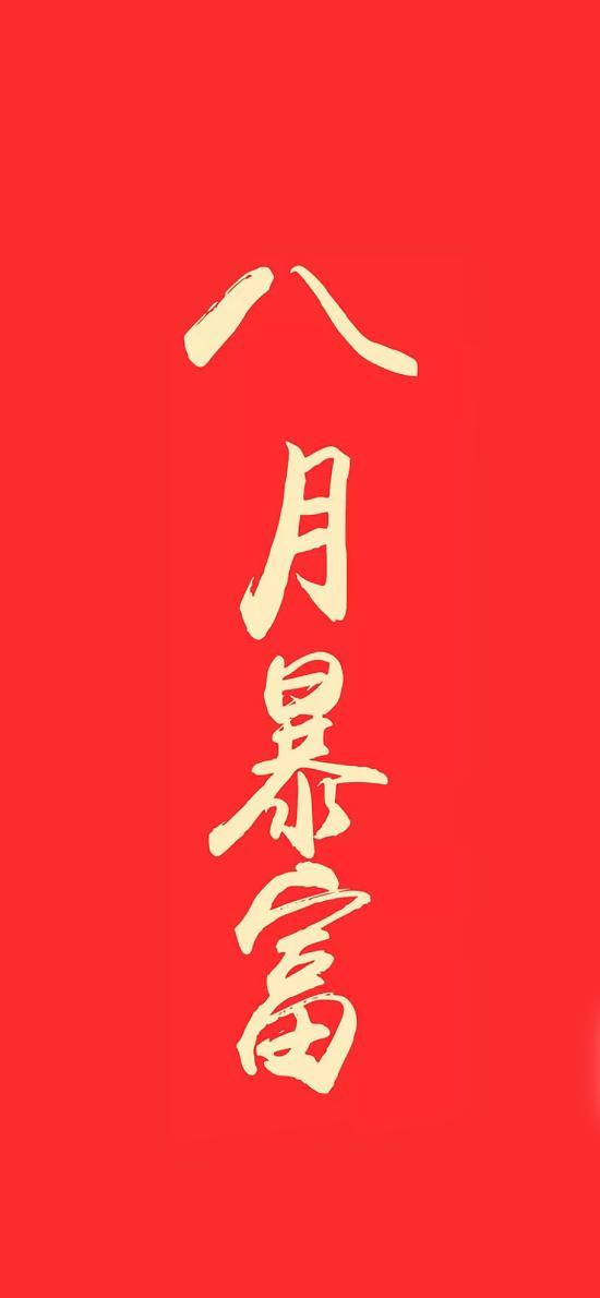 红 八月暴富 字体