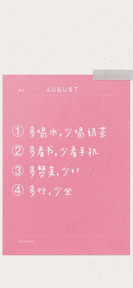 八月 August 多喝水 多看书