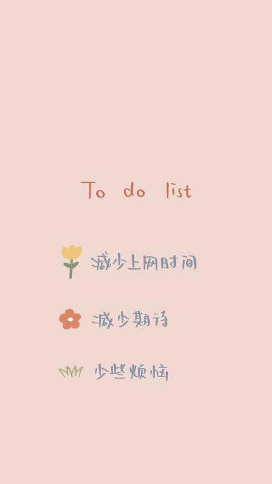 to do list 减少上网时间  少期待 少烦恼