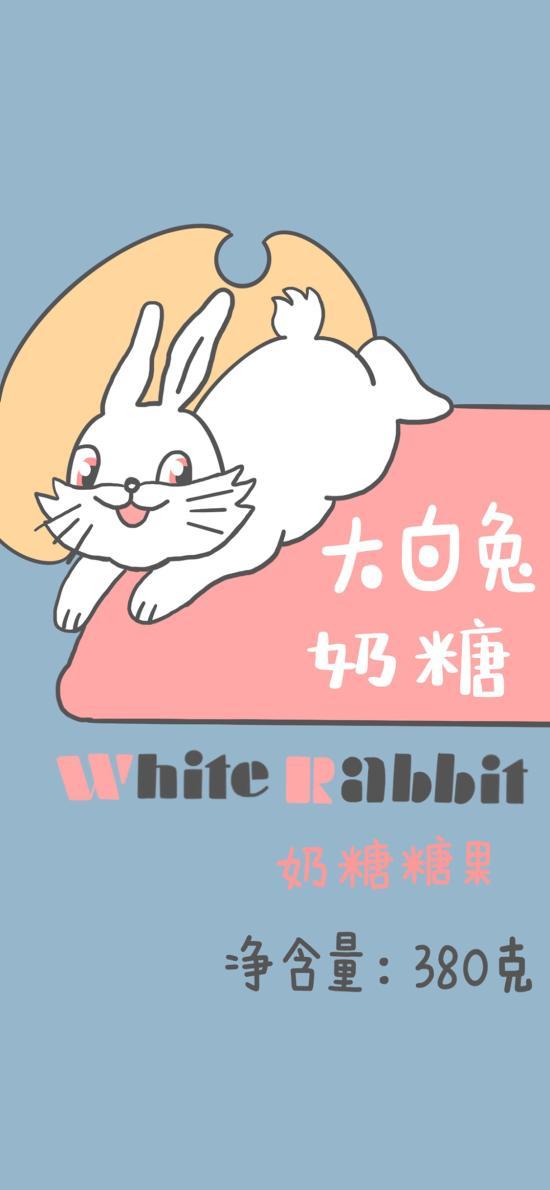 大白兔 奶糖 品牌 趣味