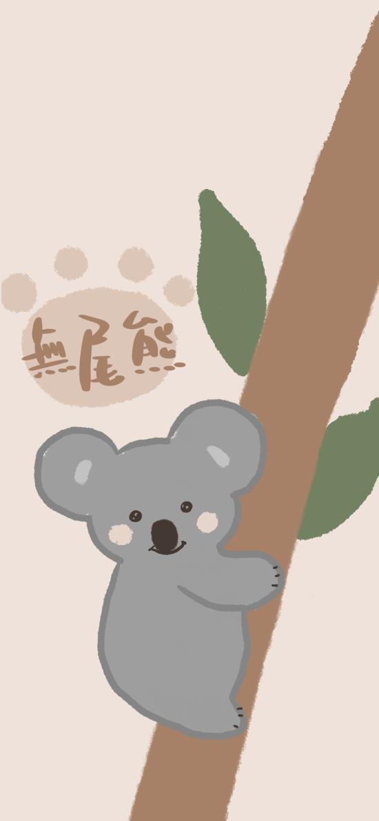 绘画 可爱 树袋熊 考拉