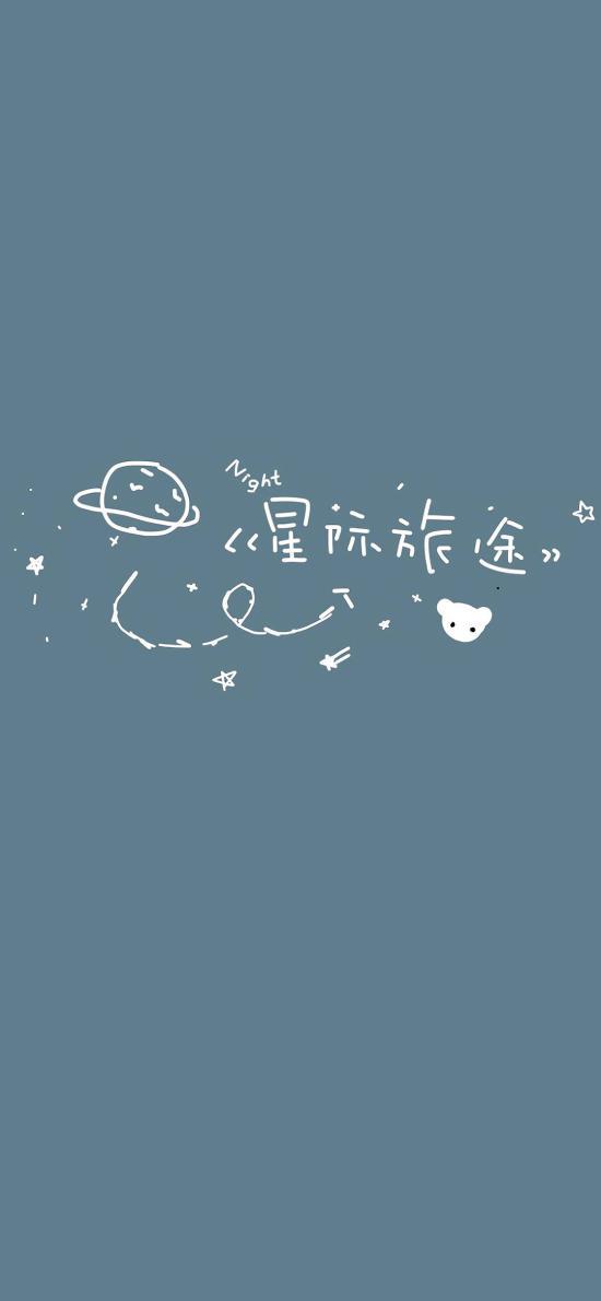 星际旅途 字体 简约