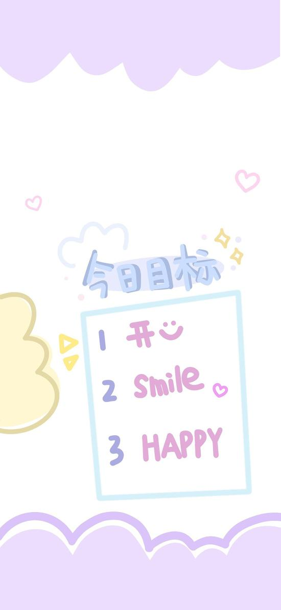 趣味 今日目标 开心 smile