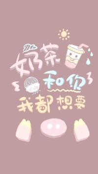奶茶和你 我都想要