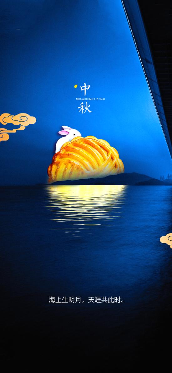 中秋节 传统节日 兔子 月饼 海上生明月
