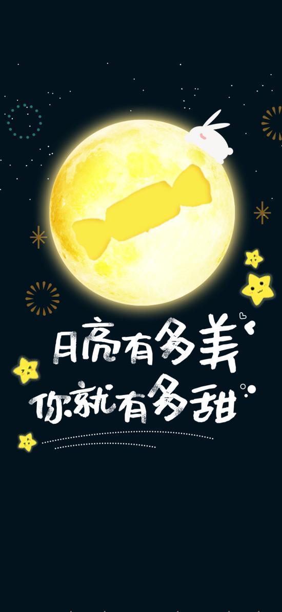 中秋 圆月 月亮有多美 你就有多甜