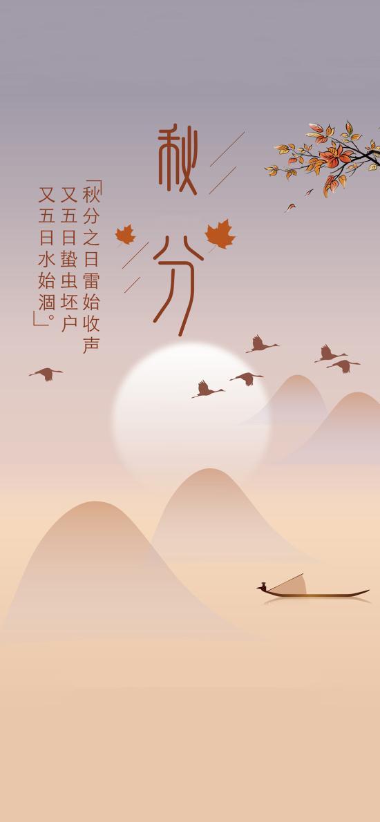 秋分 秋天 二十四节气 春分之日雷始收声
