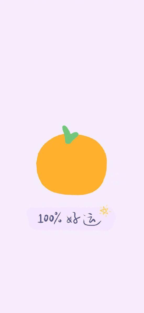 橘子 简约 100% 好运