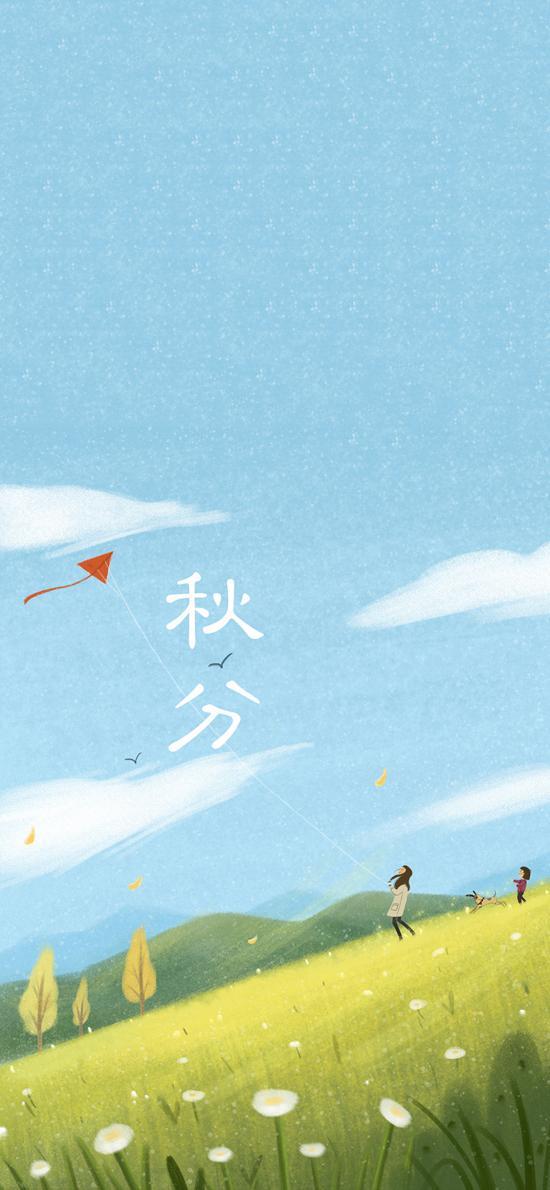 秋分 秋天 二十四节气 插画 女孩 放风筝