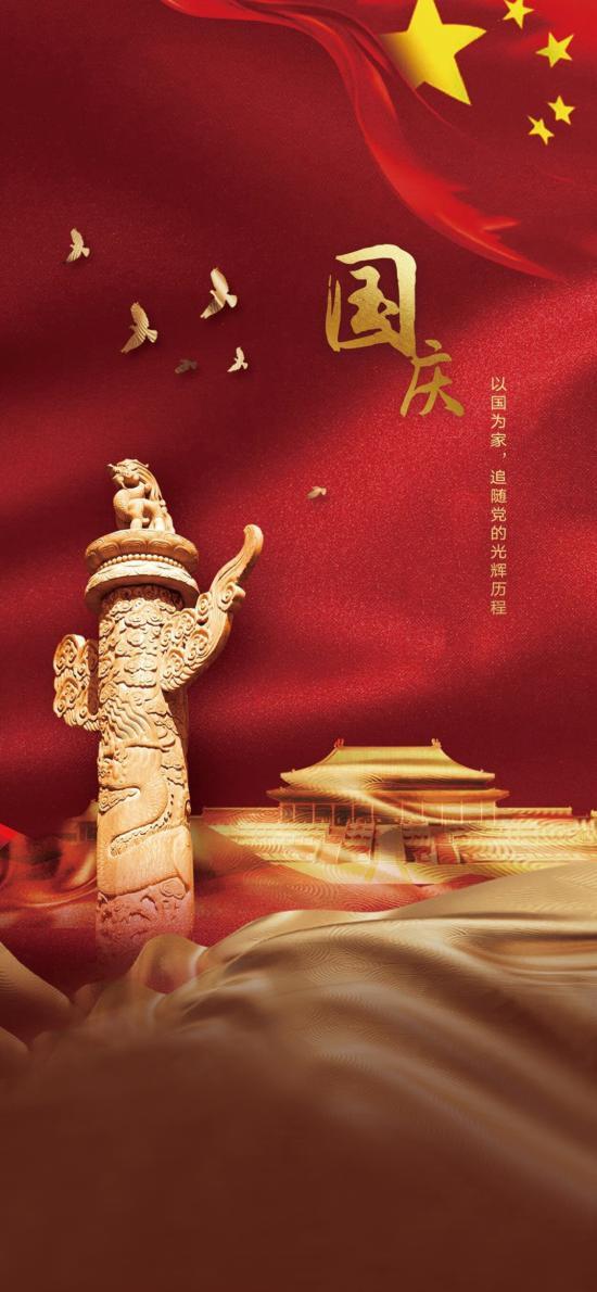 国庆节 五星红旗 中国国旗 华表 天安门