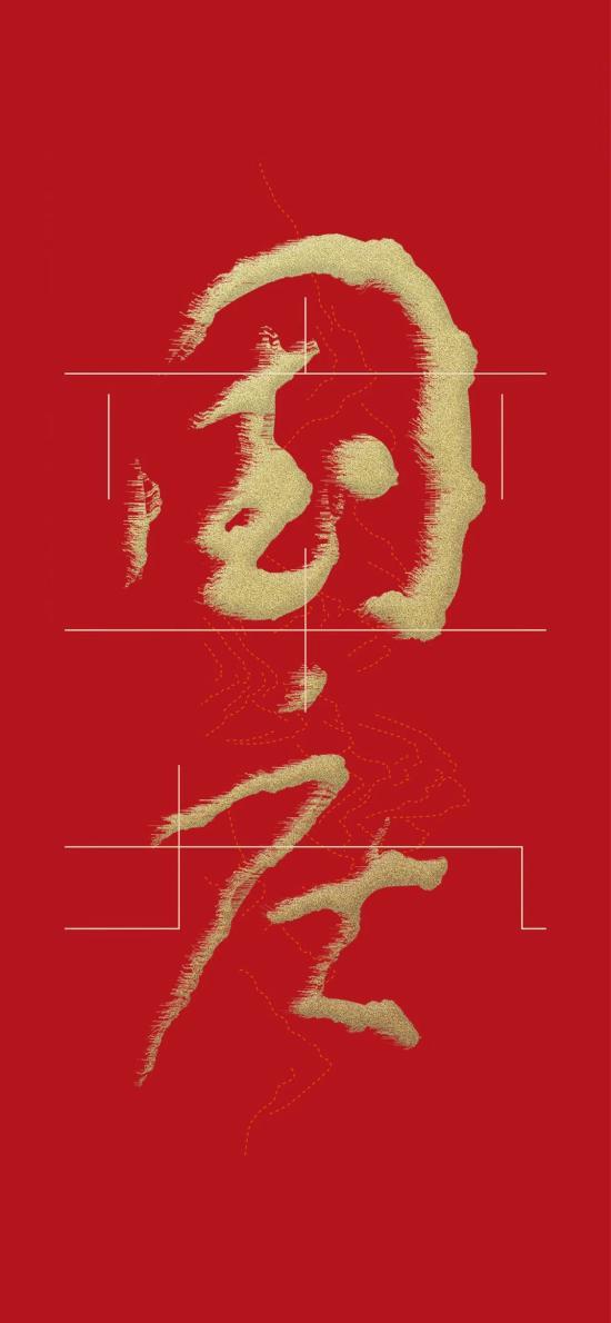 红色 国庆节 十月一 举国同庆 中国